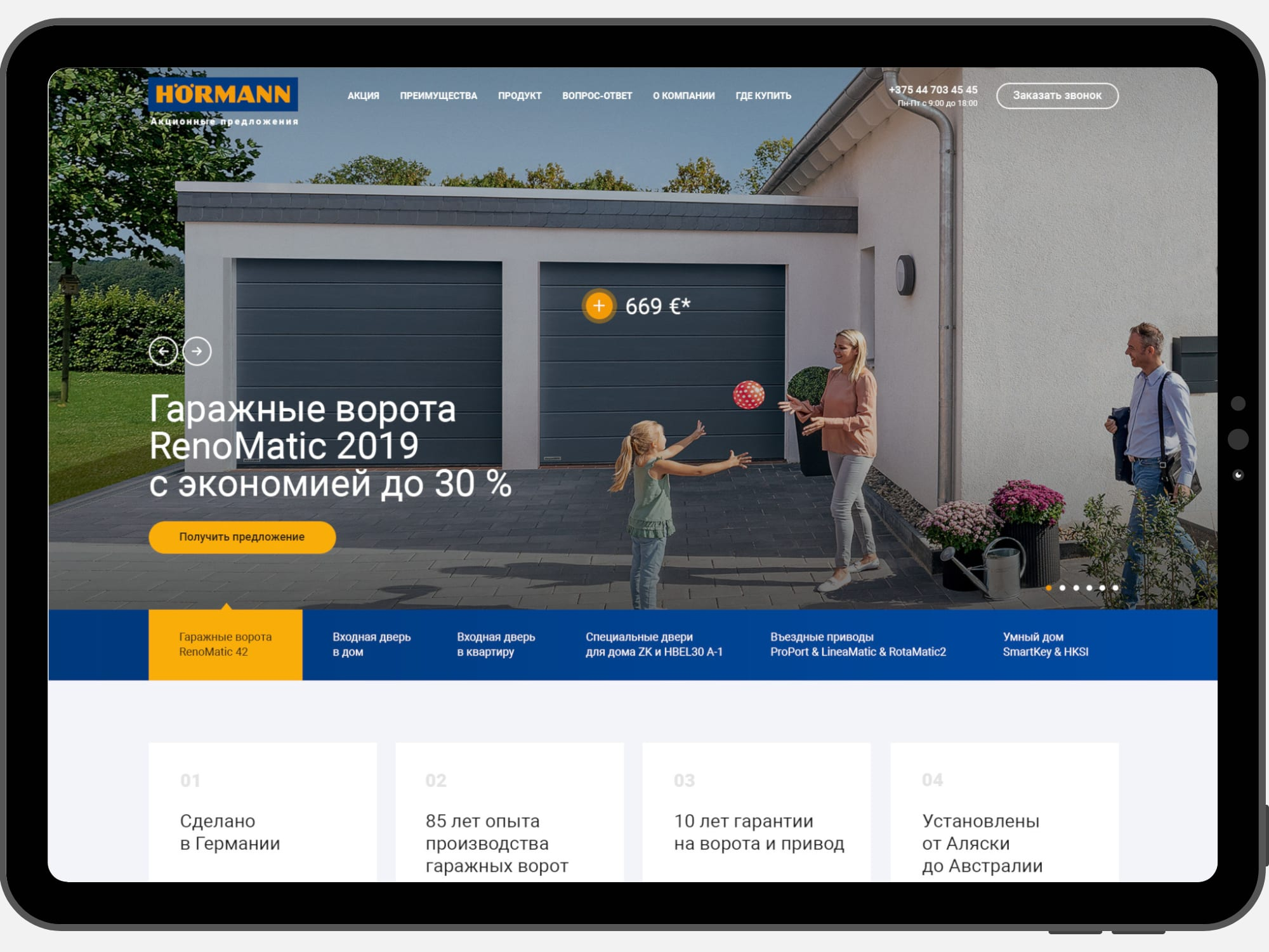 скриншот сайта Hörmann