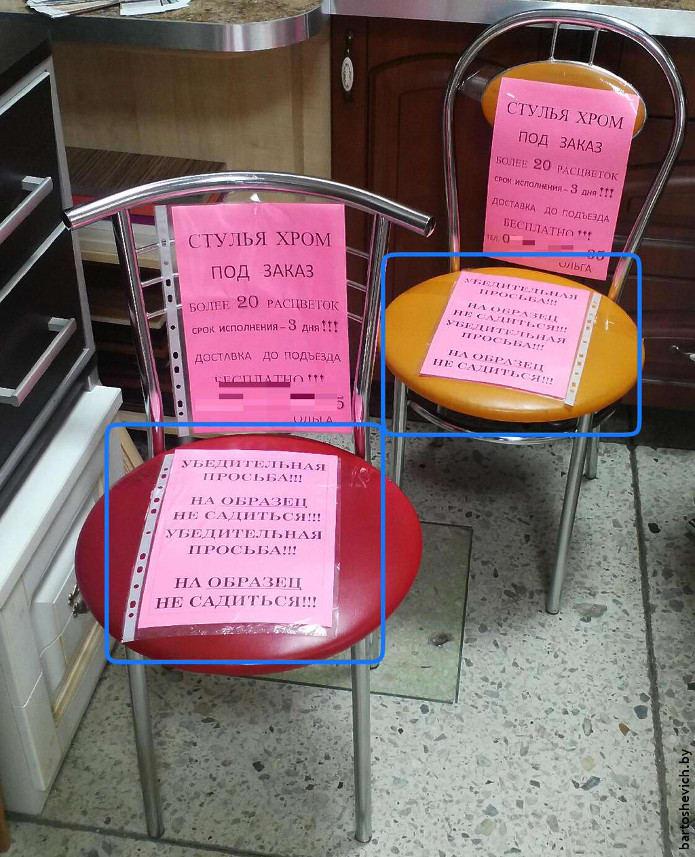 Антипример продаж стульев
