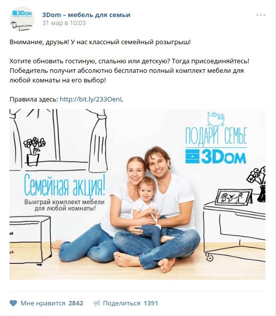 объявление акции 3Dom