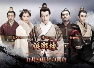 Nirvana in Fire drama China