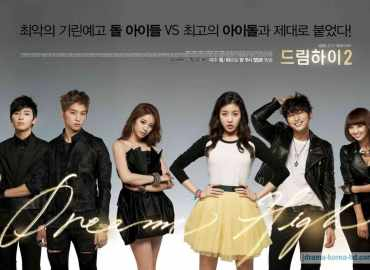 Dream High 2 - All Episode