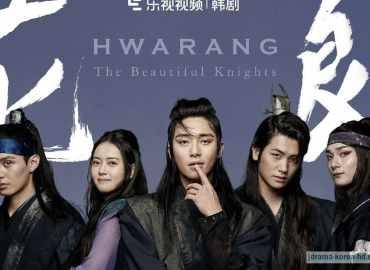 Hwarang - Complete Episode