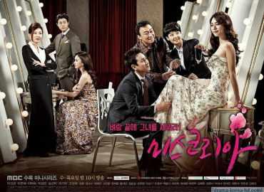 Miss Korea - complete Episode