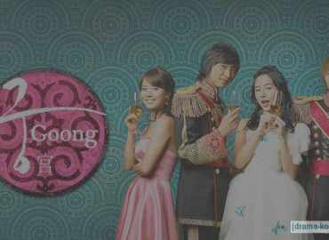 Goong - Princess Hours