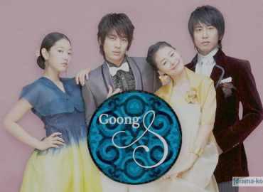 Goong S - Prince Hour