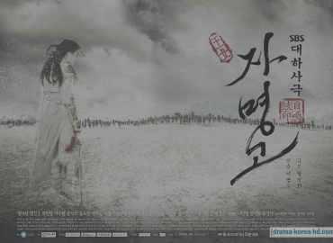 Ja Myung Go - complete episode