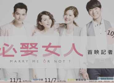 Marry Me Or Not ,drama taiwan