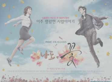 Drama korea, Me Too Flower