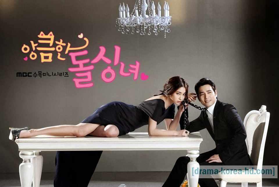 Cunning Single Lady / Sly and Single Again drama korea