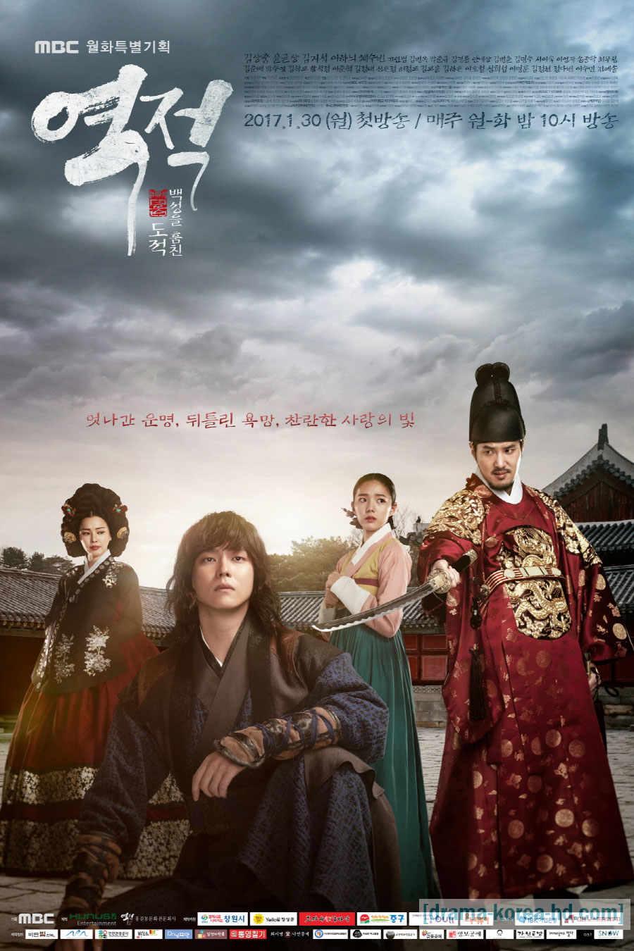 Rebel Thief of The People drama korea