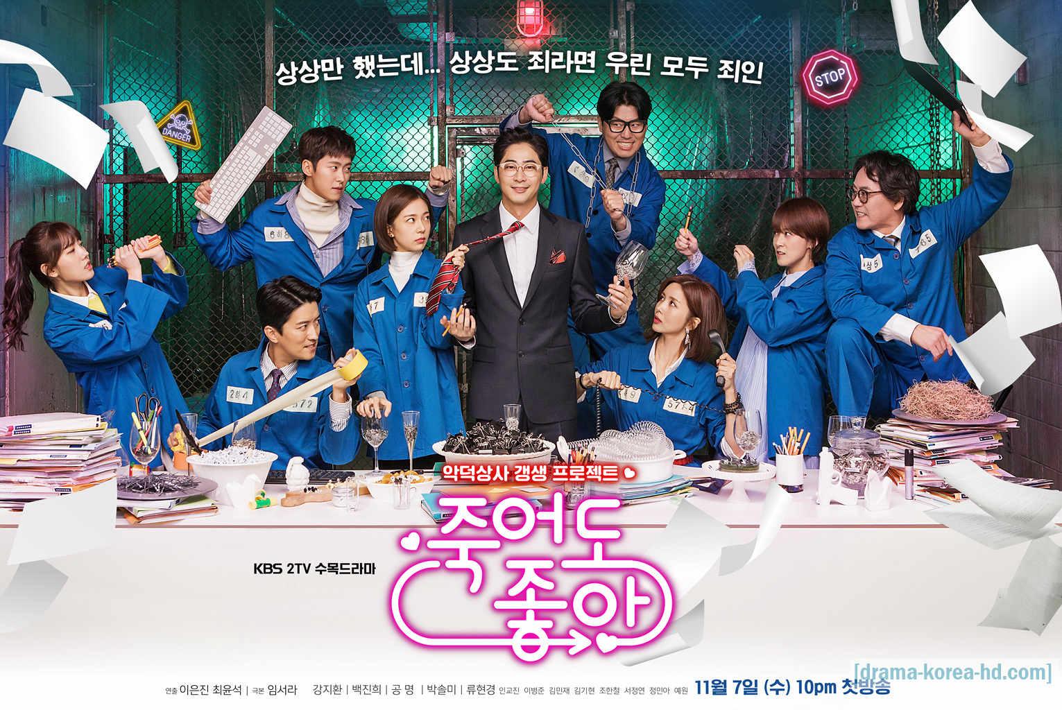 Feel Good to Die drama korea