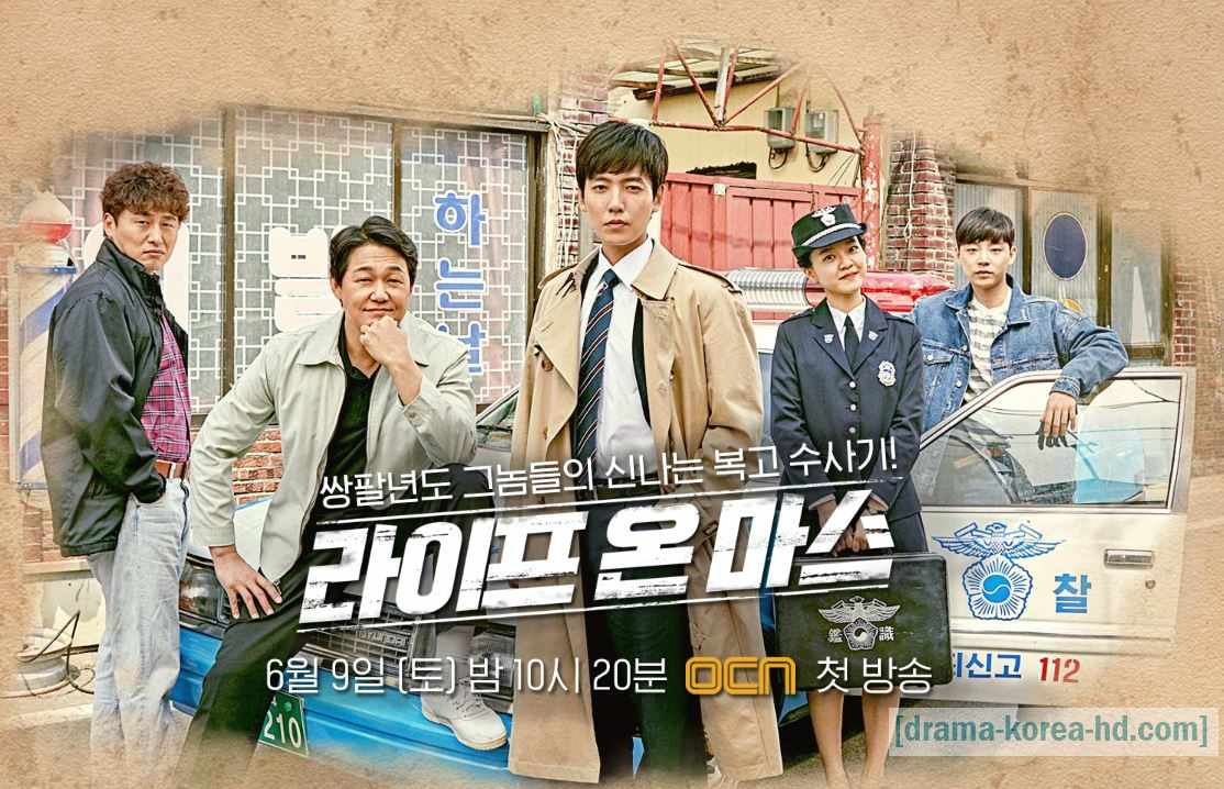 Life on Mars drama korea