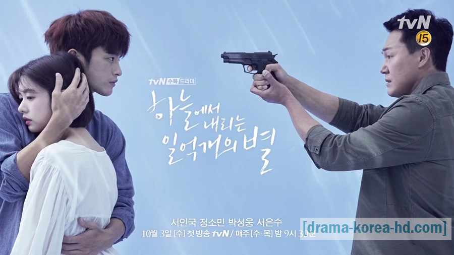 Hundred Million Stars From The Sky / The Smile Has Left Your Eyes drama korea