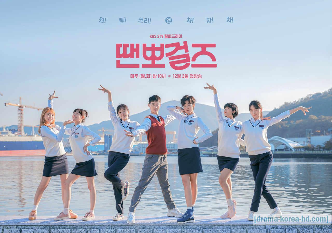 Dance Sports Girls drama korea