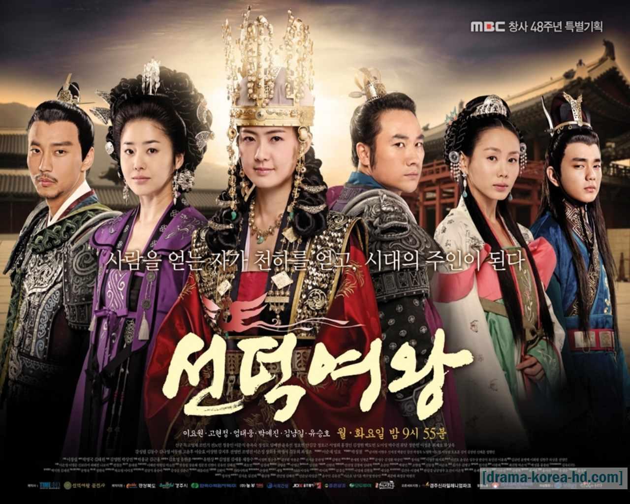 Queen Seon Duk drama korea