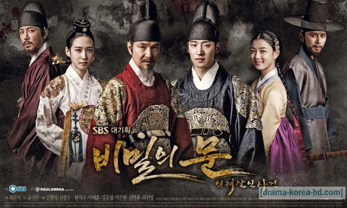 Secret Door drama korea