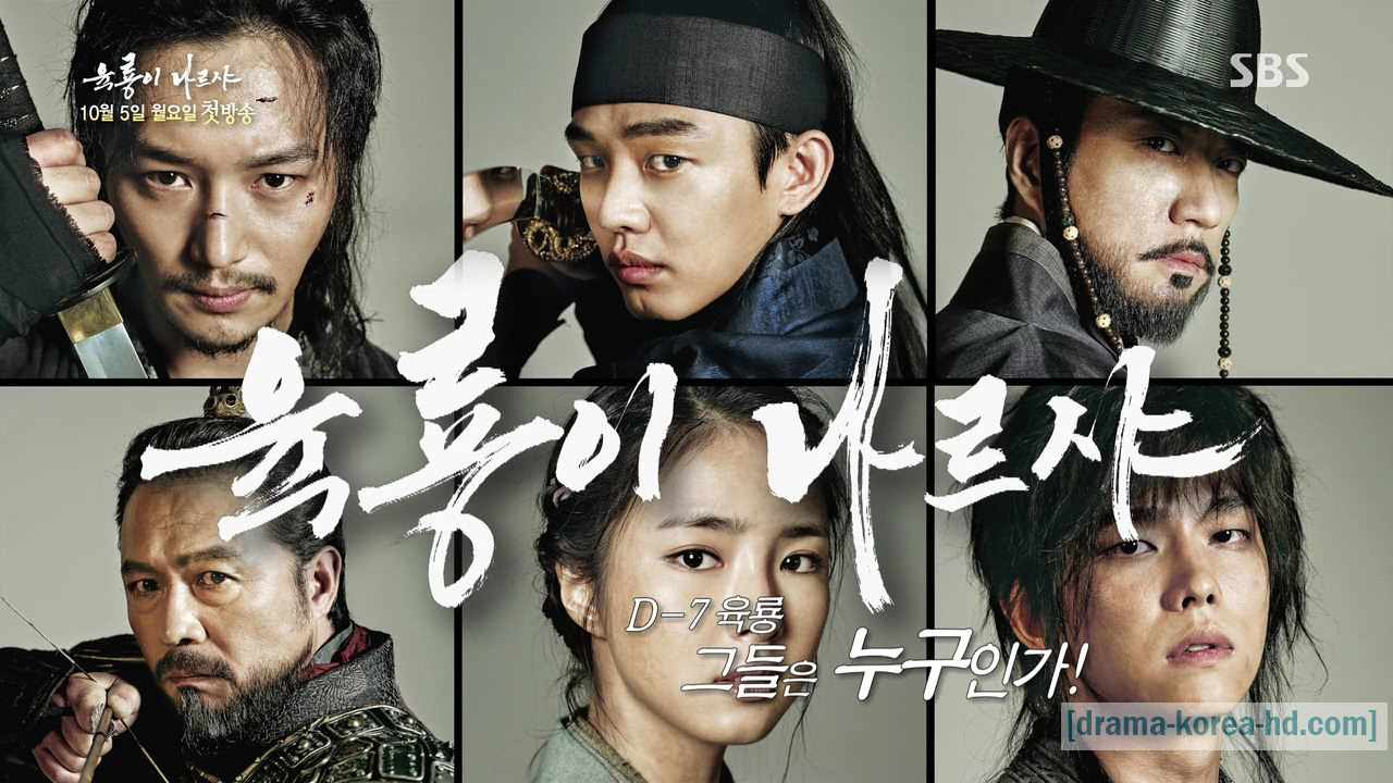 Six Flying Dragons / Roots of the Throne drama korea