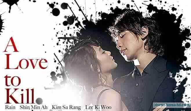 drama korea a love to kill yang dibintangi rain dan shin min ah drama korea