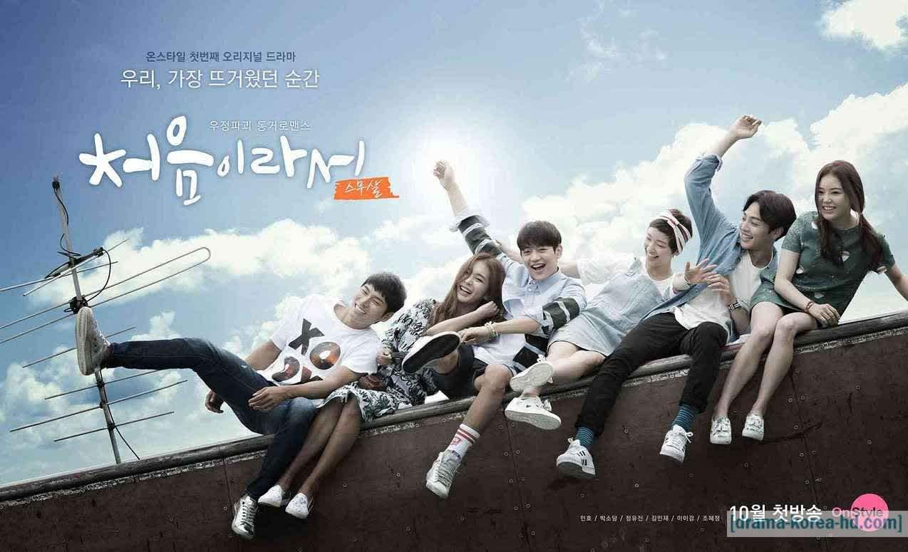 Because It's The First Time - all episode drama korea