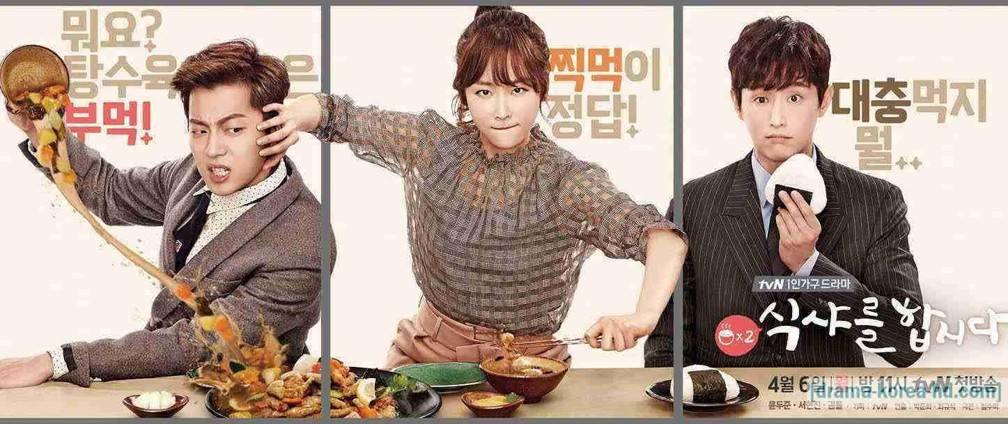 Lets Eat - Complete Episode drama korea