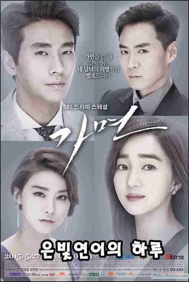 Mask - All Episode drama korea