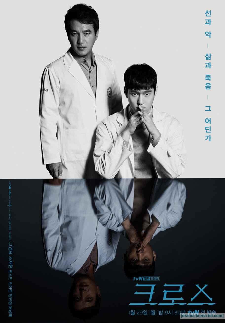 Cross All Episode drama korea
