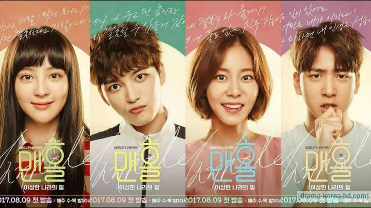 Manhole -Complete Episode drama korea