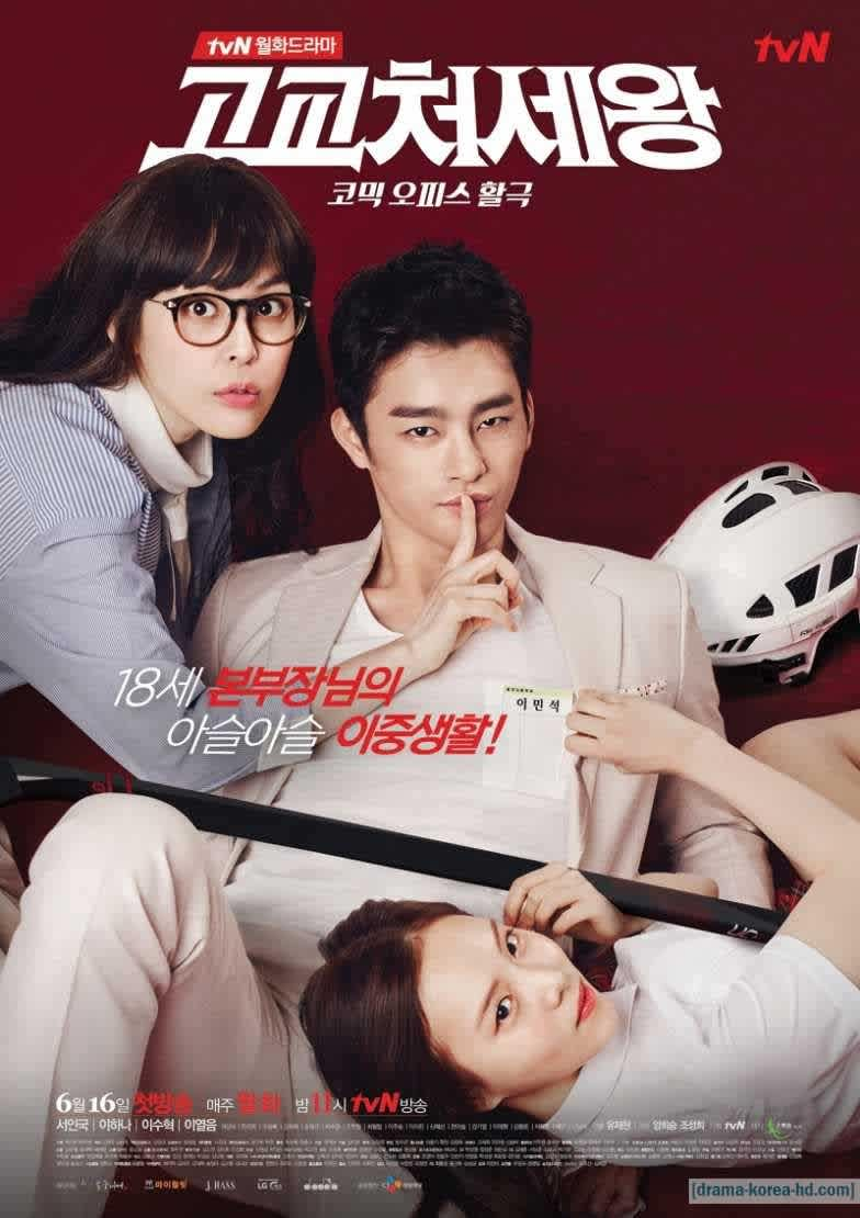 High School King of Savvy - Complete drama korea
