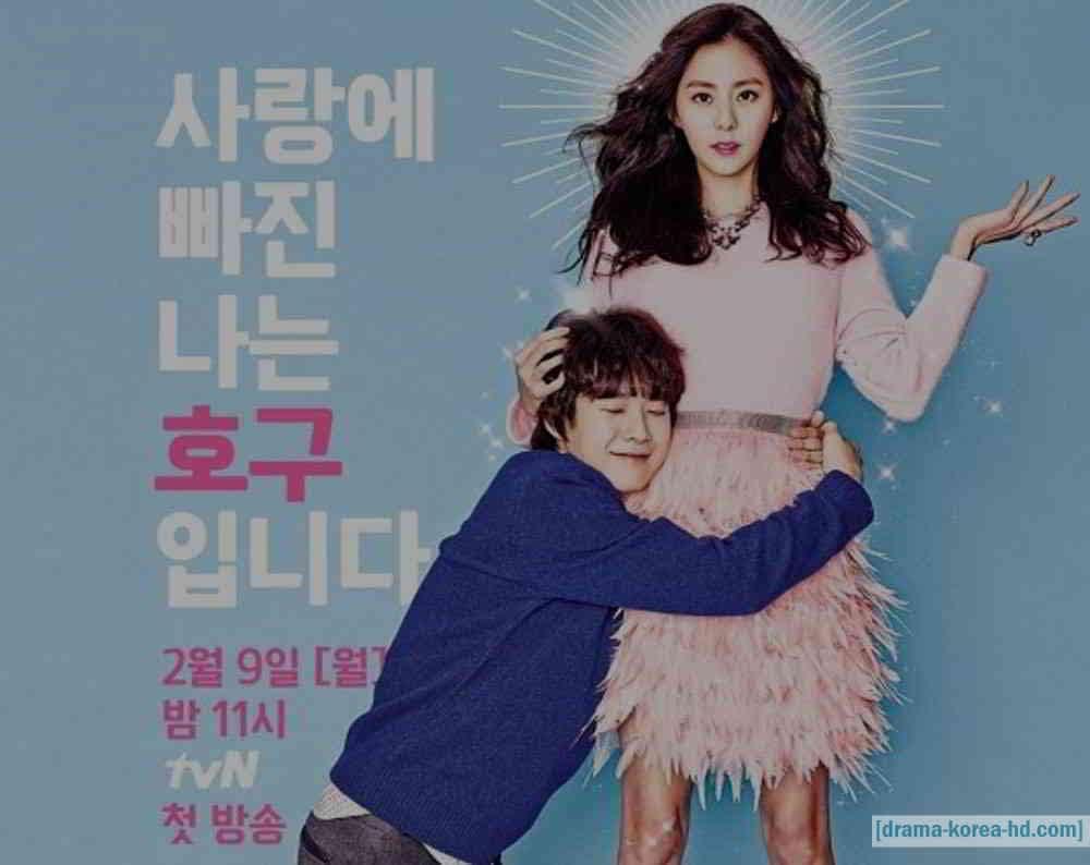Fool's Love drama korea