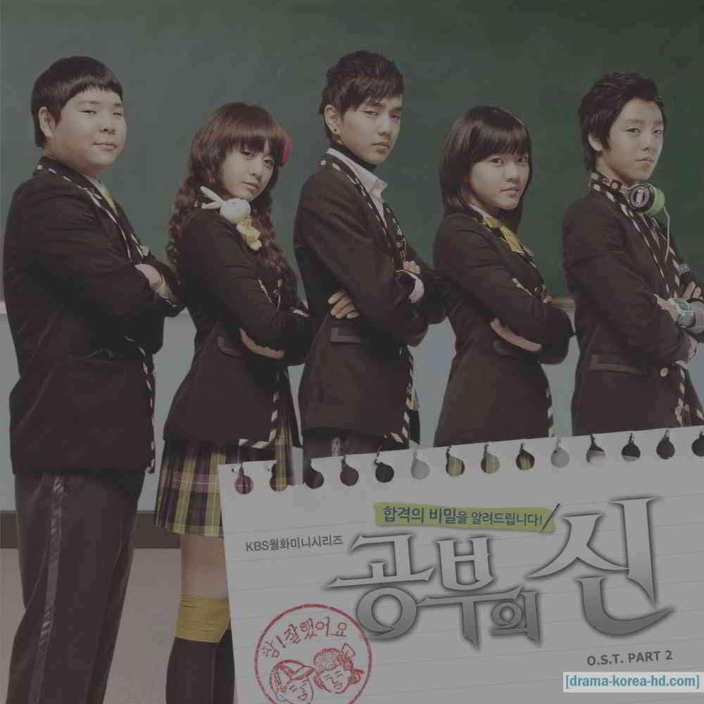 God of Study - All Episode drama korea