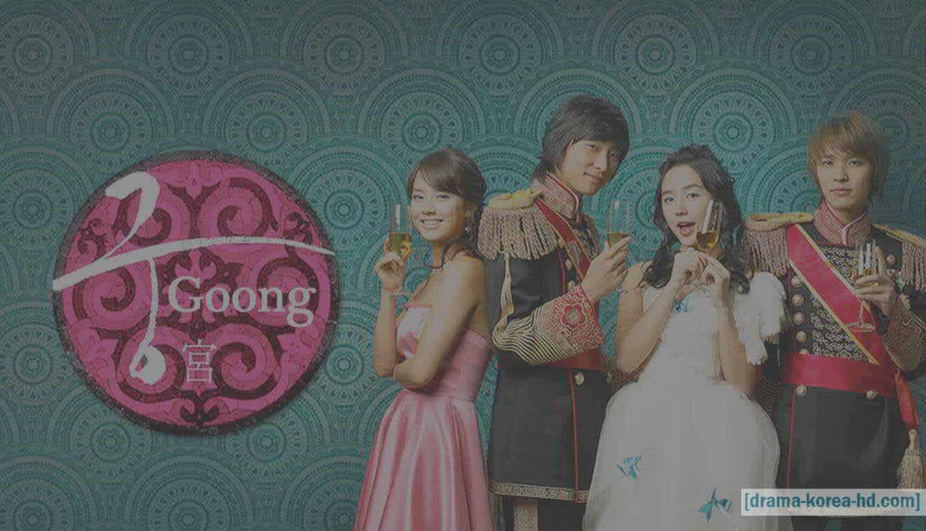 Goong - Princess Hours drama korea