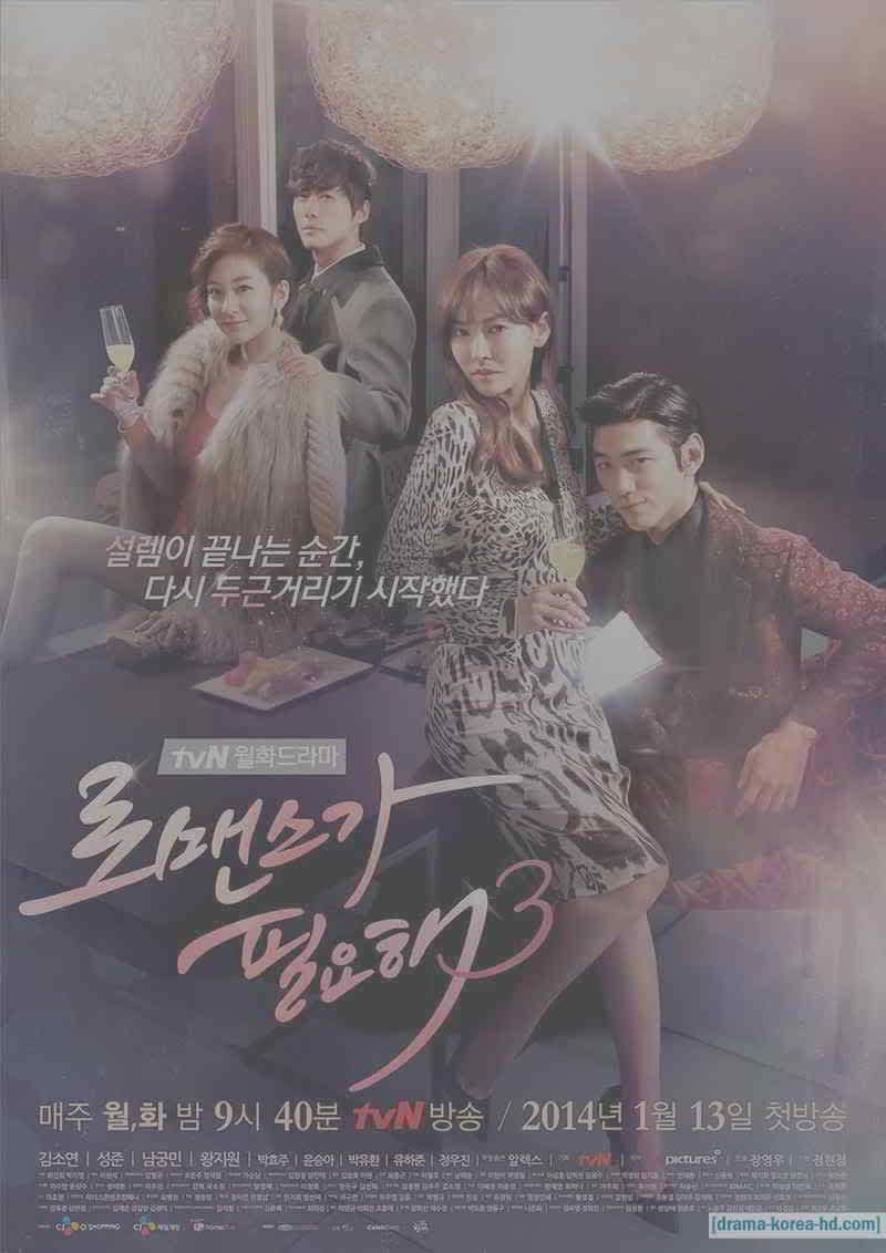 I Need Romance 3 – all episode drama korea