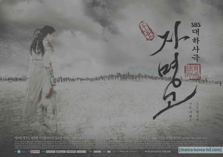 Ja Myung Go - complete episode drama korea