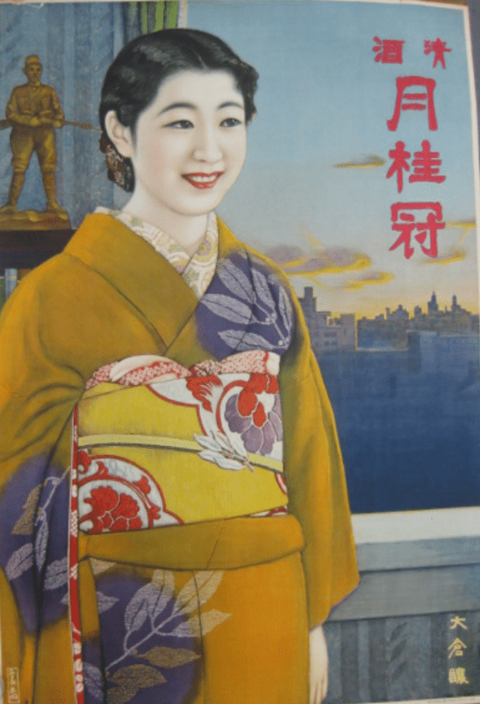 1935 動盪的時代海報也要帶有作戰意識 (photo credir : nagoya-milky.com)