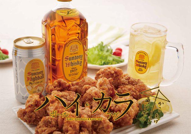Highball當然要配炸雞 (Photo credit : http://www.suntory.co.jp/area/kyushu/d/639/)