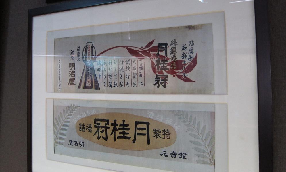 1920年隨著鐵路發展,月桂冠開始在東京販賣 (photo credit : effie yang)