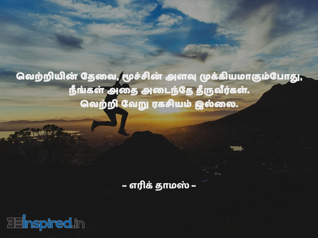 Tamil Quotes À®‰à®¤ À®µ À®•à®® À®Ÿ À®Ÿ À®® À®¤à®® À®´ À®ª À®© À®® À®´ À®•à®³ Eric Thomas Tamil Quotes On The Secret Of Success