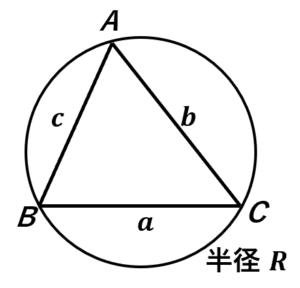 正弦定理とは