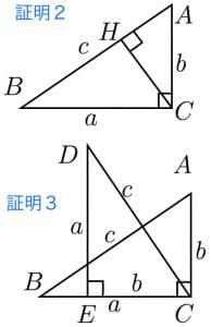 相似を用いた三平方の定理の証明