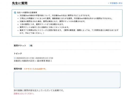 河合塾Oneの実際のサポート内容の画像