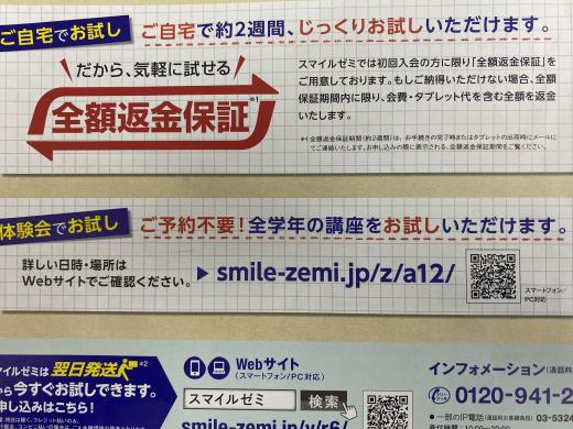 スマイルゼミの返金保証制度のお知らせ画像