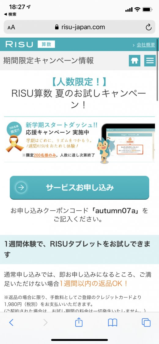 「RISU算数 クーポン」で検索して公式サイトを開く