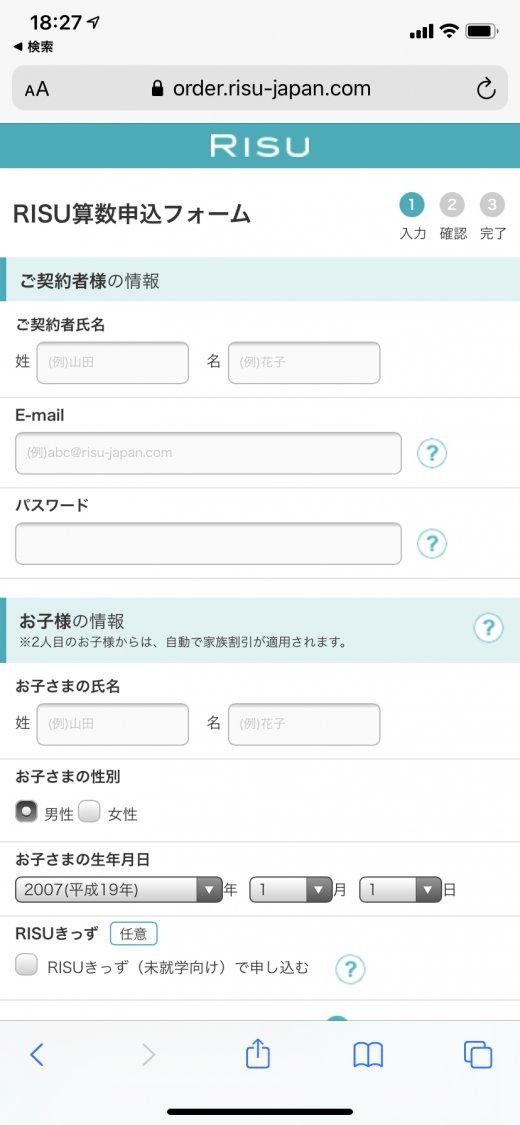「サービスお申し込み」をクリック