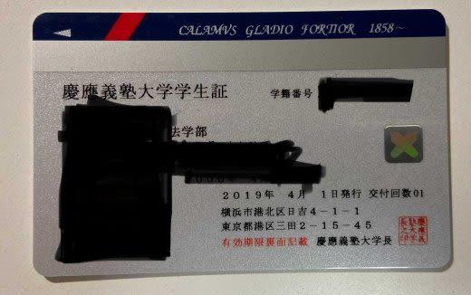 慶應義塾大学の学生証の画像
