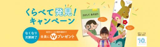 Z会幼児向けコースのキャンペーン画像
