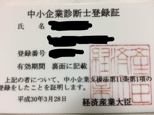 中小企業診断士の登録証