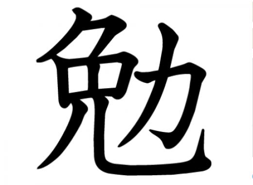 「勉」の漢字