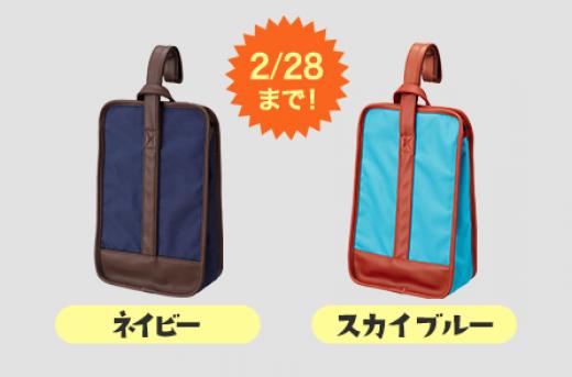 選べるシューズバッグ