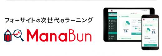 フォーサイトのManabun