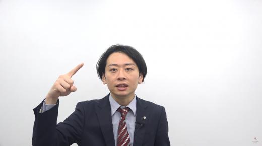 中山講師の講義動画